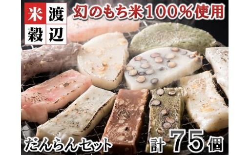 [B-2909] たんちょう杵つき餅セット 『だんらん』 計75個 ~幻のもち米100%使用~