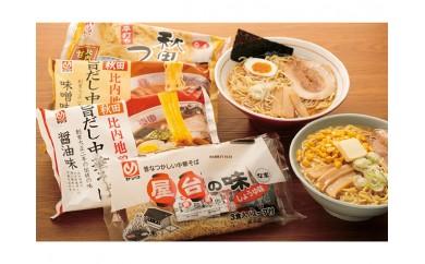 ヤマヨ あきたうまい麺セット