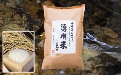 丹波篠山 湧水米(コシヒカリ)5kg