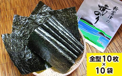 新富津の焼のり 10帖