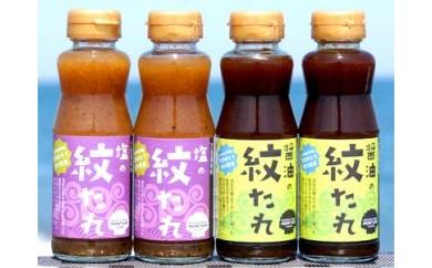 醤油の紋たれ(15本)・塩の紋たれ(15本)