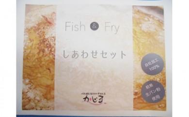 しあわせ海鮮フライセット
