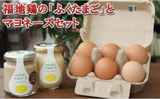 [A-4903] 平飼い福地鶏 「ふくたまご 」 と マヨネーズ&バーニャマヨセット