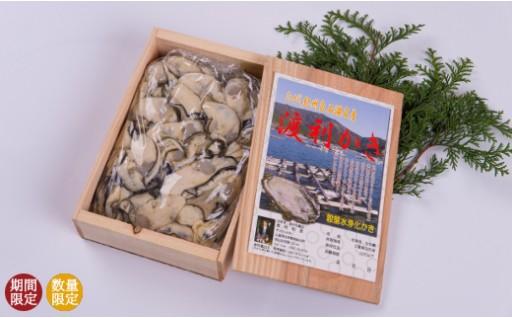 【A35】奥村牡蠣店「幻の渡利牡蠣」(むき身・生食用)