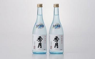 「秀月」生貯蔵酒720ml×2本