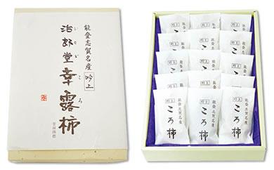 治郎堂幸露柿 Lサイズ15個入【数量・期間限定】