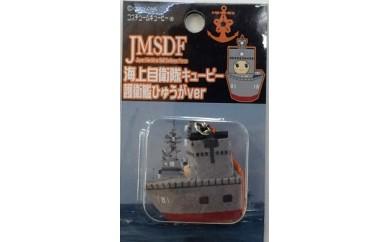 【ひゅうが】海上自衛隊コスチュームキューピー