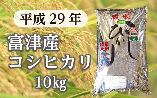 平成29年 富津産コシヒカリ10kg(精米)