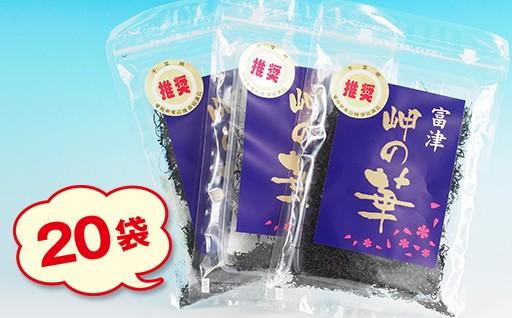 富津の海苔「岬の華」20袋