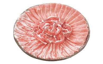 幻の豚肉『あぐー豚』しゃぶしゃぶセット 1.5kg