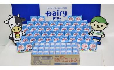 「おなかにやさしいミルク」セット
