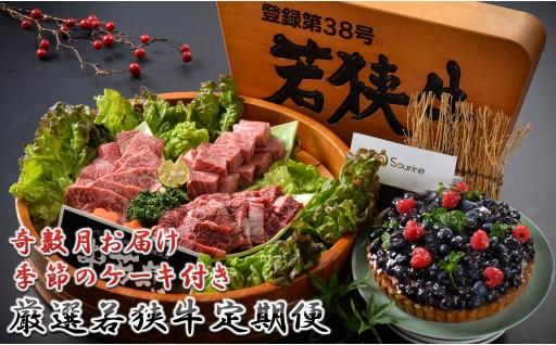 [W-1802] 【奇数月お届け】 厳選  『グルメ & 季節のケーキ』 若狭牛定期便