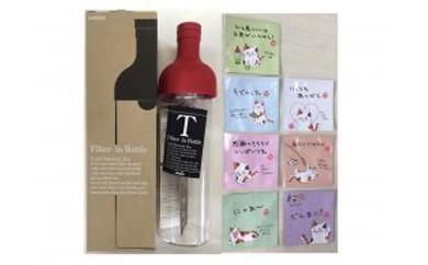 フィルターインボトル(赤)+ひょうきん猫のみたらしちゃんの一煎パック(10g×7袋)