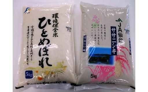 A026 JA仙台産米たべくらべセット10kg