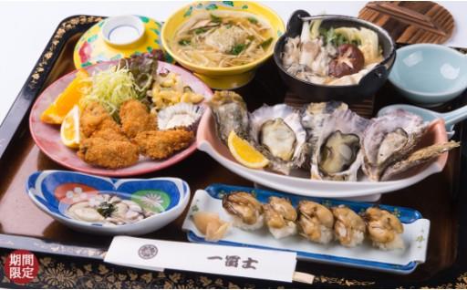 【A22】渡利牡蠣コース料理 食事券1名