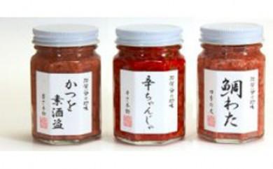 珍味の絶品3品セット(かつを素酒盗/鯛わた/辛ちゃんじゃ)