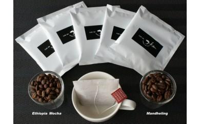 153-458-C 自家焙煎コーヒー豆とコーヒーバッグの詰合せ