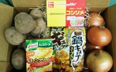 ★受付終了★くんねっぷ野菜と詰め合わせ(A)