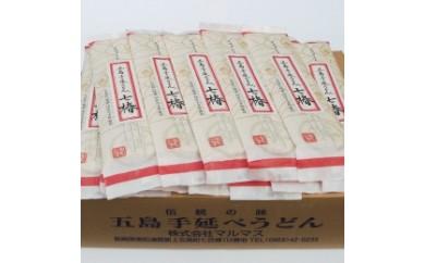 【国産原料100%の拘り麺】五島手延うどん七椿セットMM-33