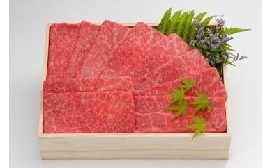肉質等級4以上!  濃厚な旨味ととろける柔らかさ『銘柄福島牛』もも赤身すき焼き用 400g