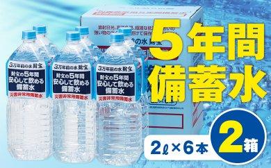 5年間備蓄水2L×6本×2箱