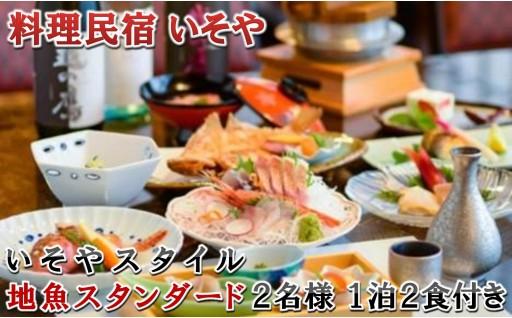 [H-5401] 「料理民宿いそや」 地魚コース 1泊2日 ペア宿泊券 【平日限定】