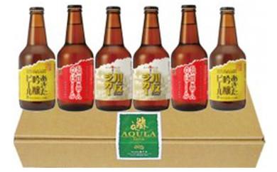 秋田の地ビールあくらビール国際審査会受賞ビール&ギフト6本(3種×2本)セット