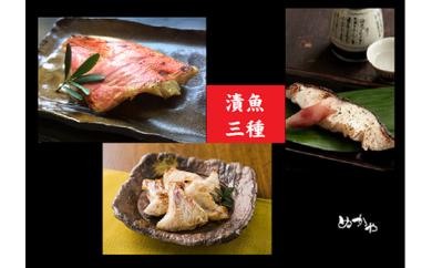 203-007-C ぬかや謹製 漬魚3種の詰合せ