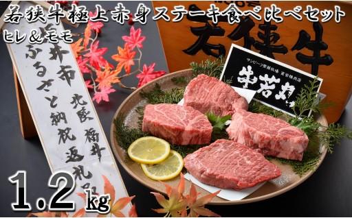 [J-1802] 若狭牛極上赤身ステーキ食べ比べセット 計1.2kg