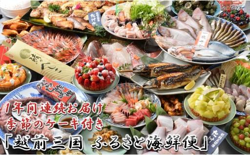 [S-1601] 【1年間連続お届け】 「越前三国 ふるさと海鮮便」+季節のケーキ定期便