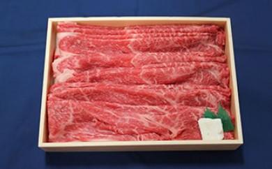 丹波篠山牛 モモすき焼き(900g)