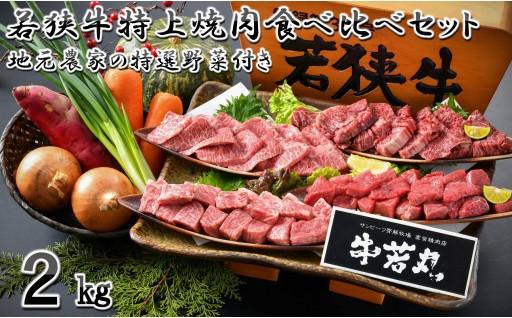 [J-1806] 若狭牛特上焼肉 食べ比べセット 『おまかせ部位 約2kg』 ~地元農家の野菜付き~