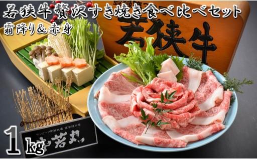 [E-1804] 若狭牛贅沢すき焼き食べ比べセット 霜降り&赤身 計1kg