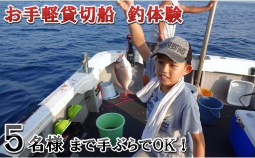 [I-5601] お手軽貸切船 釣体験 5名様まで手ぶらでOK!