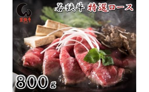[D-1951] 肉研の若狭牛特選ロース 薄す切り 800g 【4等級以上】