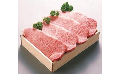 超特選牛サーロインステーキ 4等級 1kg(250g×4枚)