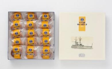 よこすか海軍カレーマドレーヌ(15個入り)