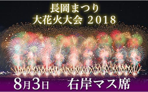 6-015【8月3日】長岡まつり大花火大会2018「右岸マス席」
