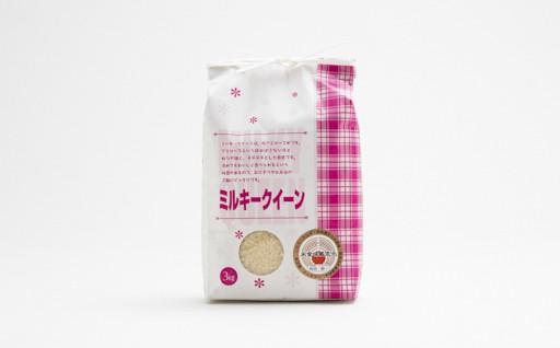 06-023 米食味鑑定士厳選 新庄産ミルキークィーン
