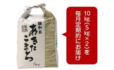 【頒布会】秋田市雄和産あきたこまち清流米  半年分(10kg×6か月)