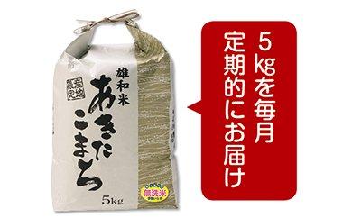 【頒布会】秋田市雄和産あきたこまち清流米(無洗米)半年分(5kg×6か月)