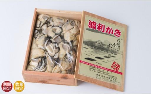 【A32】伊藤かき店「幻の渡利牡蠣」(むき身・生食用)