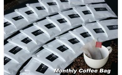 153-485-C 自家焙煎コーヒーバックセット