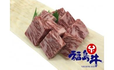 【600g】A5,A4銘柄福島牛サーロインひと口ステーキ