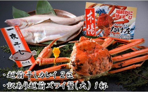 [J-1602] 訳あり越前ズワイ蟹(大) 1杯 と 干しカレイ 2匹