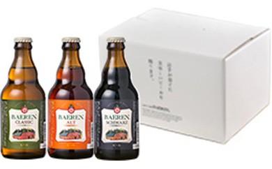 岩手の地ビール「ベアレン定番3種類12本詰め合わせプレミアムセット」