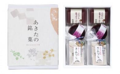 秋田の銘菓 詰合せ2