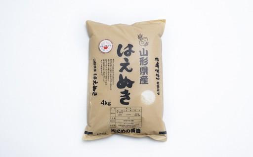 A2906-01 米食味鑑定士厳選 新庄産はえぬき