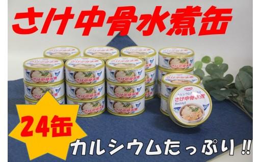 【A169】宝幸 ヘルシーさけ中骨水煮 24缶セット