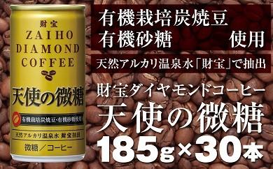 缶コーヒー《微糖》30本 温泉水抽出・有機栽培豆使用